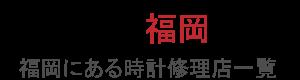 時計修理福岡.com【2020年度版】